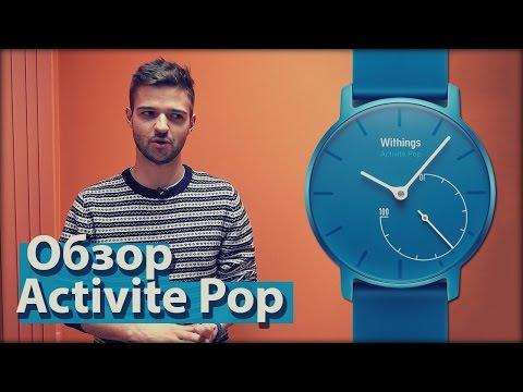 Withings Activite Pop против умных часов