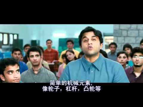 3 Idiots 三個白癡/三傻大鬧寶萊塢/三個傻瓜 片段 說簡單一點.avi - YouTube