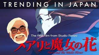 Hayao Miyazaki's Reaction to Mary & The Witch's Flower (Studio Ponoc)