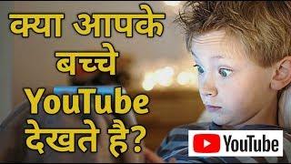 Best Video App For Kids | Youtube Kids Application | Youtube Kids Cartoons Application