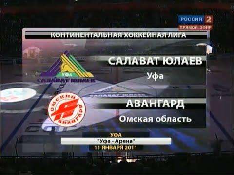 Рекорд КХЛ.Матч №6. «Салават Юлаев» - «Авангард»