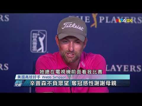 愛爾達電視20180514| PGA球員錦標賽 辛普森不負眾望奪冠