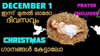 DECEMBER 1 ST Prayer and songs malayalam # Malayalam christmas songs and prayers