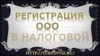 Регистрация ООО в налоговой(, 2016-11-04T18:16:45.000Z)