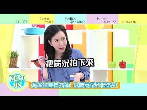 20190412 健康好生活 救命關鍵!急症發生時自救術