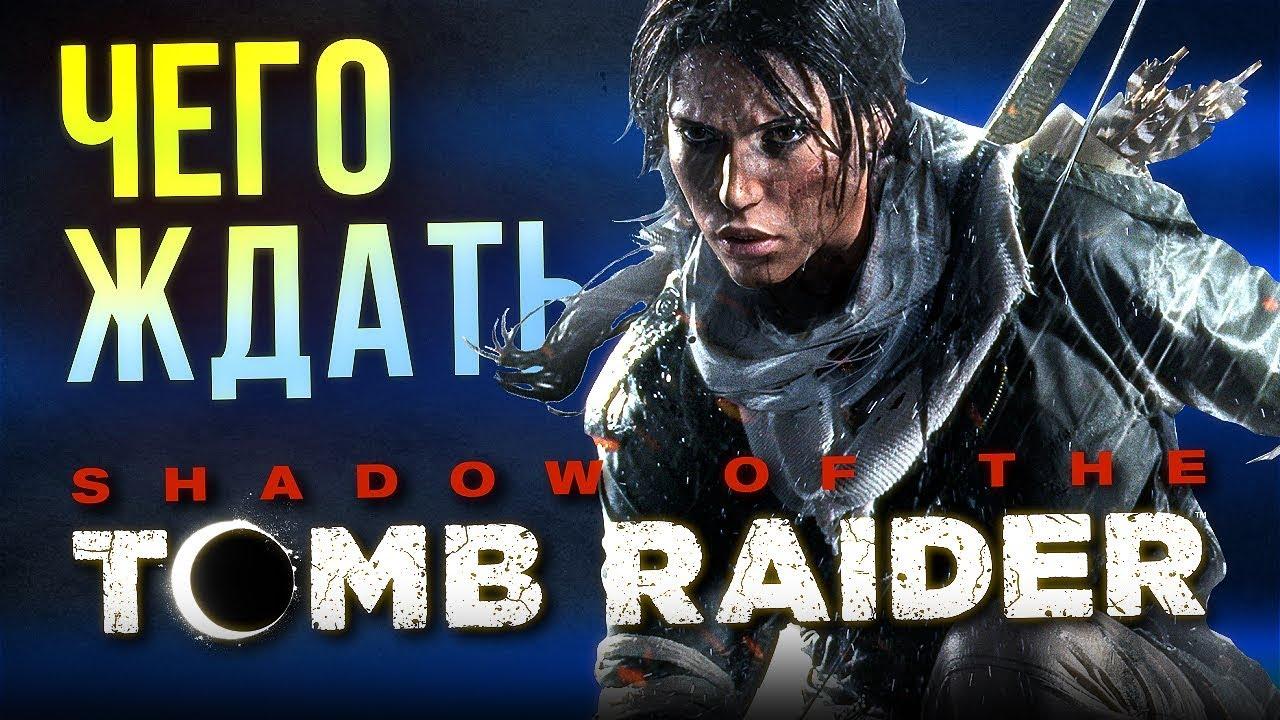 Shadow of the Tomb Raider: Чего ждать?
