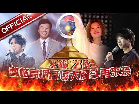 《天籁之战》第4期20161106: 三位明星落败!华晨宇再唱神曲【东方卫视官方高清】