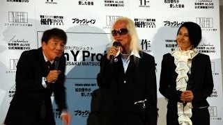 試写会インタビュー中に、内田さんは何故か上田さんにだけ話かけてきて ...