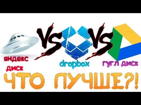 Что Лучше | яндекс диск vs гугл диск или dropbox |