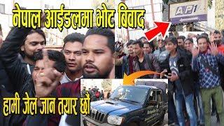 Nepal Idol | रबि ओडलाई पठाएको भोट अमित बराललाई गएपछि AP1 मा लफडा | जेल जान तयार समर्थक