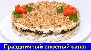 Слоеный салат с курицей и грибами - Праздничный рецепт - Быстро и вкусно - Про Вкусняшки