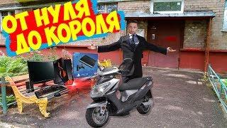 ОТ НУЛЯ ДО КОРОЛЯ ! НОУТБУК, PLAYSTATION, МОПЕД С АВИТО ! / Видео