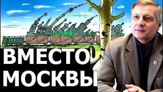 Перенос столицы РФ в Сибирь. Валерий Пякин.