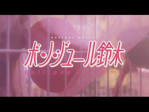 ボンジュール鈴木「Lollipopシンドローム」「Lollipop Syndrome」