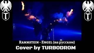 Rammstein - Engel (на русском TURBODROM & Настёна Аникаева cover version)