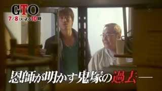2代目【GTO】第2部、予告(1分)