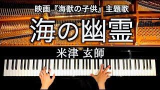 4K/海の幽霊/米津玄師『海獣の子供』主題歌/Kenshi Yonezu/ピアノカバー/弾いてみた/piano cover/CANACANA