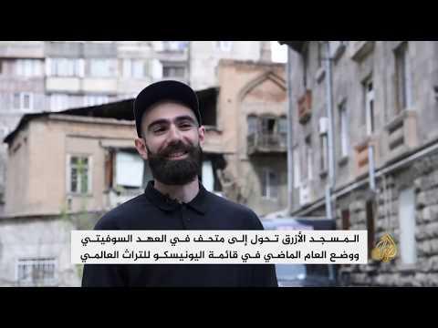 المسجد الأزرق بأرمينيا.. كثير من السياح قليل من المصلين  - 18:54-2019 / 8 / 15