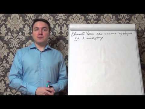 Евгений Грин - Как снять приворот за 1 минуту