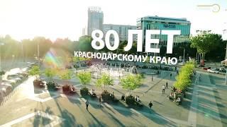Как Краснодарский край отпразднует 80-летие