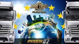 Туристический Мир Russian Ets 2 Multiplayer Round | карта кругосветные путешествия