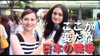 日本で働いている外国人に聞いてみた!ここが変だね日本の職場 thumbnail