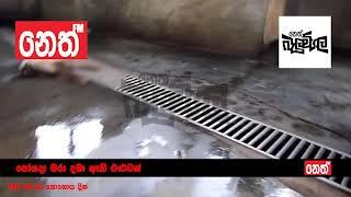 Balumgala - පෝයට බාර් අරින්න අමුතු අවසරයක්ද? - 06th September 2017