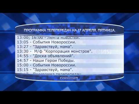 Программа телепередач на 17 апреля 2015 года