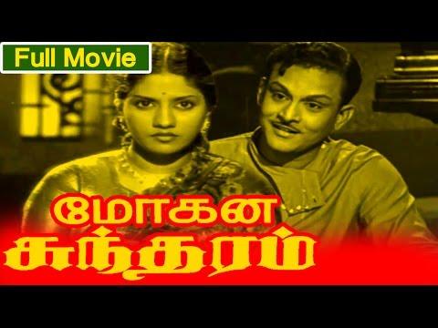 Tamil Full Movie   Mohana Sundaram Old Classic Movie   Ft. T.R.Mahalingam, S.Varalaxmi