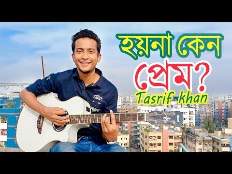 হয় না কেনো প�রেম | Hoy Na Keno Prem - Tasrif Khan | Tasrif Khan Original Track 14