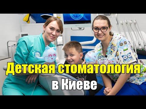 Детская стоматология Киев: Лечение зубов - Люми-Дент (видео)