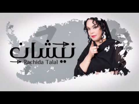 RACHIDA TALAL HASNA MP3