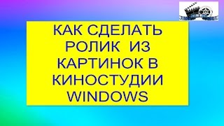 Как сделать видео в программе Киностудия Windows.(Как сделать видео в программе Киностудия Windows. http://windows.microsoft.com/en-us/windows/movie-maker сайт где можно скачать програм..., 2015-12-14T18:23:52.000Z)