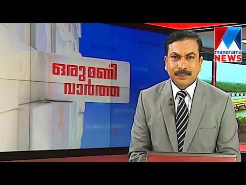 1 pm News Bulletin 27-09-2016 | Manorama News