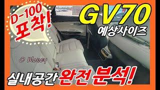 5부! 새로운 실내 포착! 완전분석! 제네시스 SUV GV70 디자인 분석! (feat.GV80) Genesis GV70 SUV interior Design!