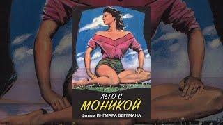 Лето с Моникой thumbnail