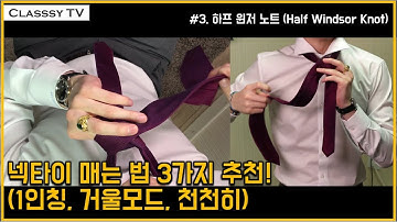 넥타이 매는법 3가지 (1인칭, 거울모드, 천천히, 딤플) #60