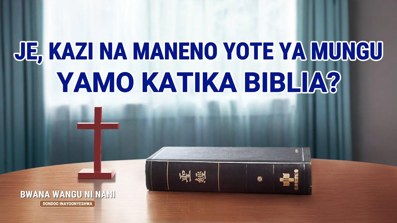 Dondoo ya Filamu ya Bwana Wangu Ni Nani – Je, Kazi na Maneno Yote ya Mungu Yamo katika Biblia? #1
