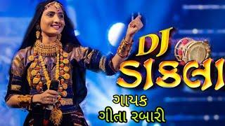 Geeta Rabari DJ Dakla ||ગીતા રબારી ડીજે ડાકલા || Non Stop Dakla Geeta Rabari2019