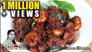 Prawns roast kerala style   നല്ല അടിപൊളി ചെമ്മീൻ റോസ്റ്റ് ഈസി ആയി ഉണ്ടാക്കാം   English Subtitles