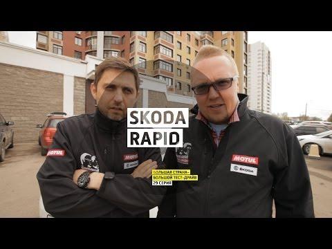 Skoda Rapid День 29 Уфа Большая страна Большой тест драйв