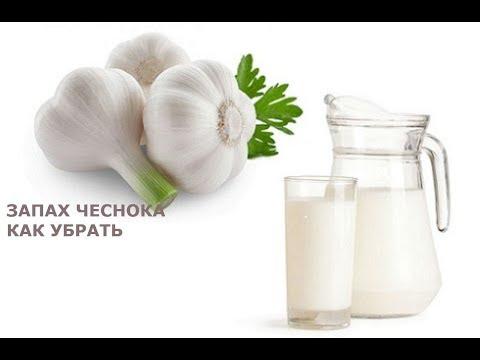 Как легко и быстро убрать запах чеснока