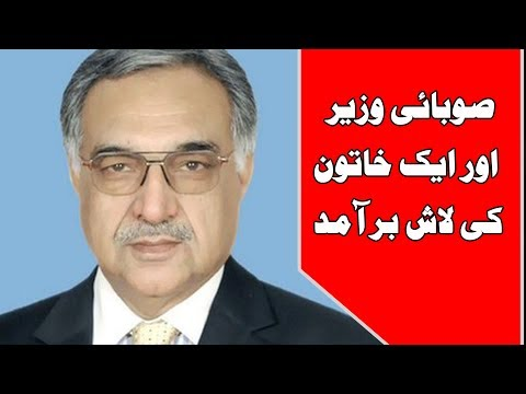 Provincial minister Mir Hazar Khan and his wife found dead !!!