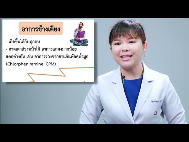 คำแนะนำการฉีดวัคซีนป้องกันโควิด-19