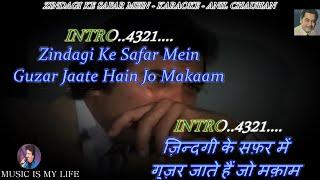 Zindagi Ke Safar Mein Karaoke With Scrolling Lyrics Eng  & हिंदी
