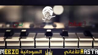 زنق سوداني   معز كرري - الخدير + لولبا العربية   جديد حفلة اولاد الفوطة 2019