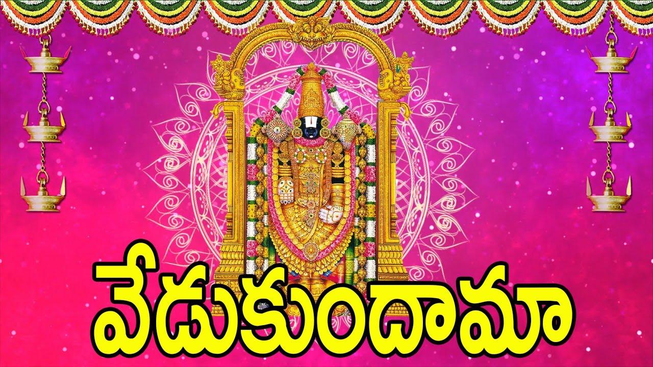 TTD Sri Tallapaka Annamayya Keerthanalu Lyrics MP3 Free Download