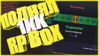 РАССКАЗЫВАЮ ТАКТИКУ В КАЗИНО GTA RP BOX