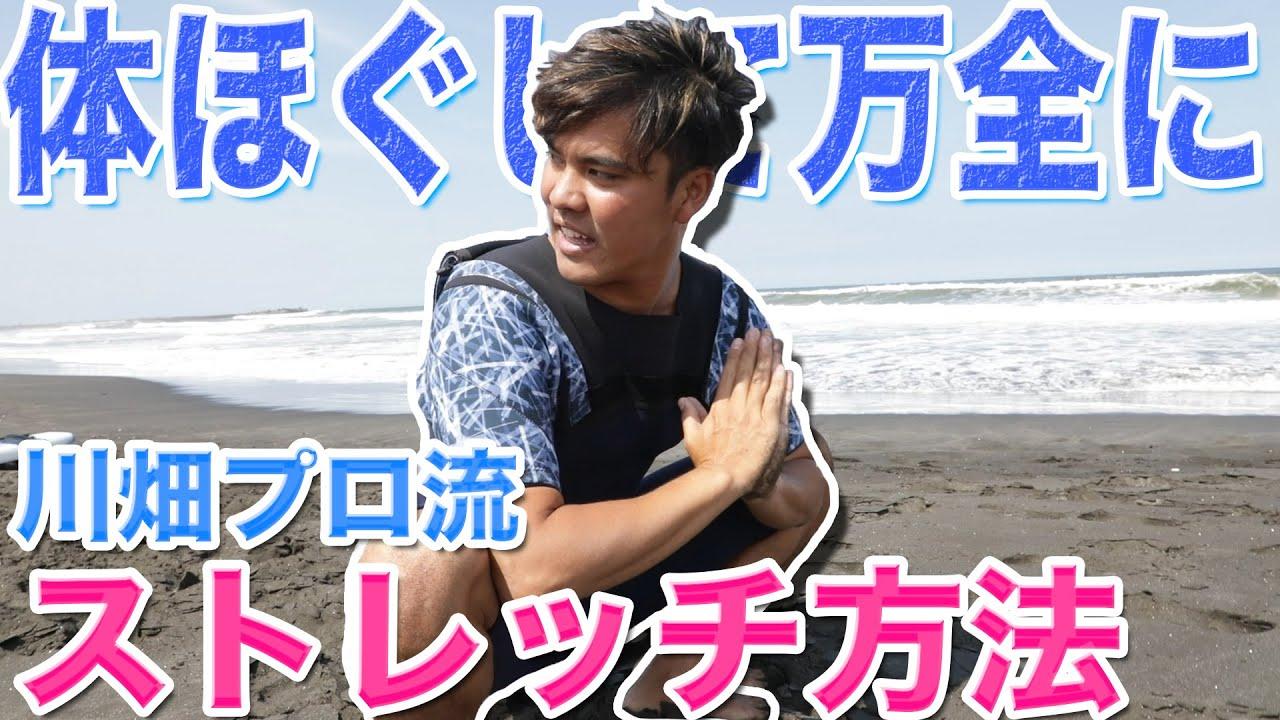 【シークレット】サーフィン前のマストストレッチ方法を公開します!
