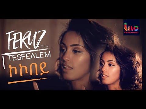 Feruz Tesfealem -ኮኮበይ-Kokobey -New Eritrean Music 2018